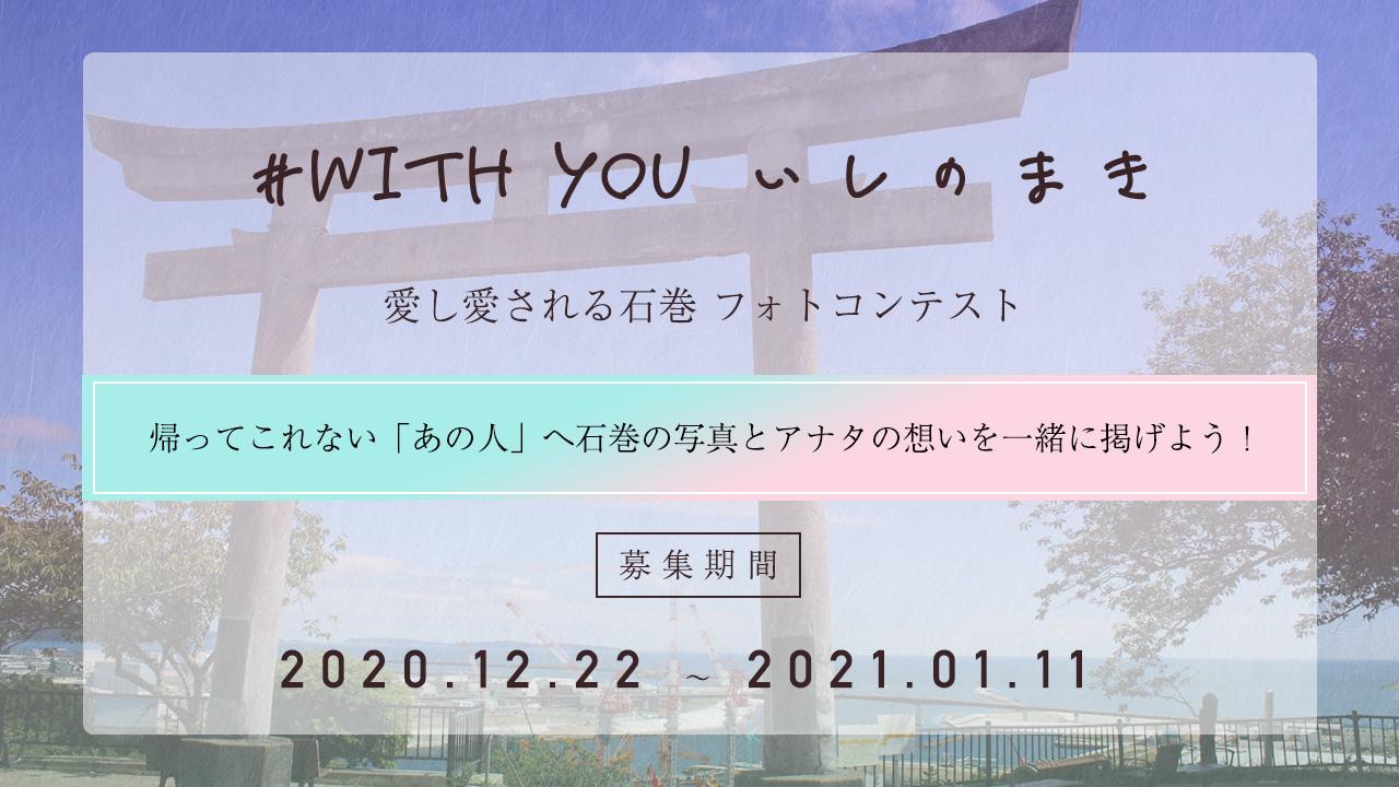 【With you いしのまき】フォトコンテスト開催